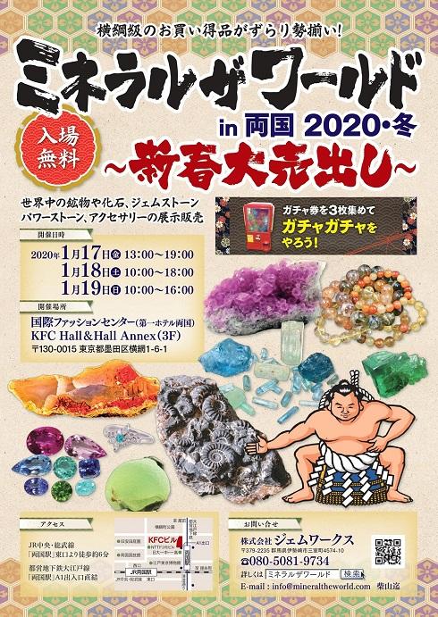 ミネラルザワールドin両国 2020・冬(出展予定) @ 国際ファッションセンター | 墨田区 | 東京都 | 日本